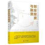 创业投资与融资(创业与领导力经验教程系列)