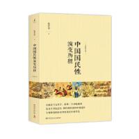 【二手书9成新】 中国国民性演变历程(全新修订版) 张宏杰 湖南文艺出版社 9787540476861