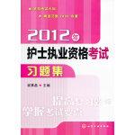 2012年护士执业资格考试习题集