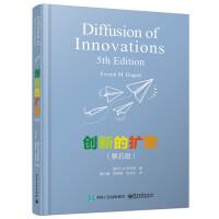 创新的扩散(第五版)(团购,请致电400-106-6666转6)