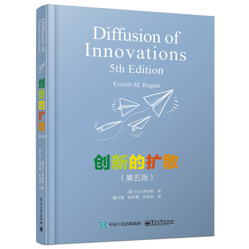 创新的扩散(第五版)(团购,请致电010-57993380) 一本在中国被严重低估的书。传播学经典著作。《平台战略》等畅销图书都在引用的经典理论