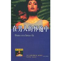 【旧书二手书8新正版】 在男人的怀抱中――西方畅销书译丛 (法)卡米耶洛朗斯 ,韩