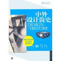 【二手旧书8成新】中外设计简史( 张夫也 ,朱怡芳 9787515304519