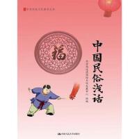 【二手旧书8成新】中国民俗浅话(中华传统文化普及丛书 本书编写组 9787300235059