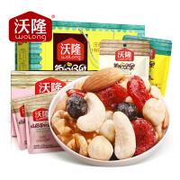 沃隆每日坚果零食坚果干果大礼包混合坚果果仁组合礼盒混合装840g