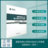 *电网公司电力安全工作规程 (信息部分) 试行