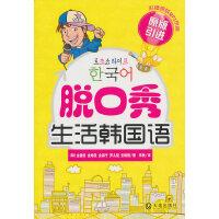 脱口秀生活韩国语
