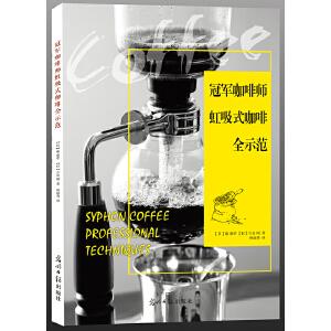 冠军咖啡师虹吸式咖啡全示范