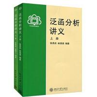 TZ9787301004890 泛函分析讲义 张恭庆郭懋正 上下册 全两册 北京大学出版社