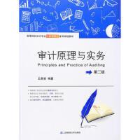 【二手旧书8成新】审计原理与实务(第二版 王英姿著 9787564223809