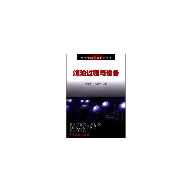 【新书店正版】中等专业学校教学用书:炼油过程与设备 胡亚辉,范有军 9787502123413 石油工业出版社 【下单请看详情,品质保证,售后保障】
