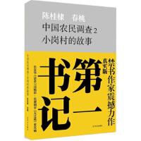 【二手书9成新】 中国农民调查2小岗村的故事(书记) 陈桂棣,春桃 华文出版社 9787507528367
