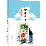 中国故事――妙品汉字