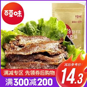 新品【百草味-香酥小黄鱼200g】休闲零食小黄鱼干 即食小吃鱼片