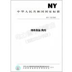NY/T 753-2003 绿色食品 禽肉