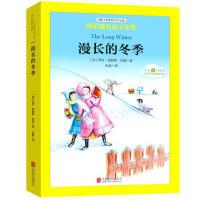 国际大奖儿童文学经典名著小木屋的故事:漫长的冬季 【正版书籍】
