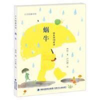 蜗牛(林良爷爷的78首经典童诗首次整理出版,全龄儿童诗集读本,珍藏林良经典诗作)