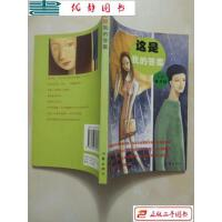 【二手旧书9成新】这是我的答案 /藤井树 作家出版社