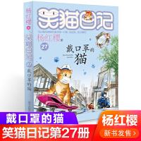 【新书现货】笑猫日记第27册单本戴口罩的猫杨红樱系列的书小学生四五六年级课外阅读书籍儿童校园小说幸运女神的宠人属猫的人