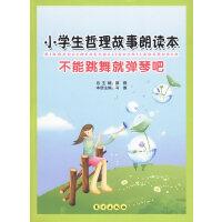 小学生哲理故事朗读本―不能跳舞就弹琴吧(J)