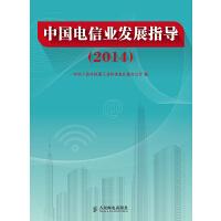 中国电信业发展指导(2014)