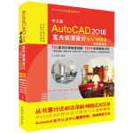 AutoCAD2018室内装潢设计从入门到精通CAD教程 实战案例视频版