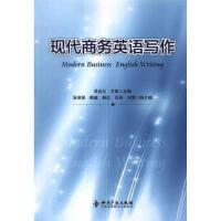 【二手旧书8成新】现代商务英语写作 吴尚义, 王茹 9787513011778