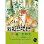 西顿动物记:春田狐的爱 欧内斯特・汤普森・西顿,咸泳莲,郑慧汀 绘 9787530447031
