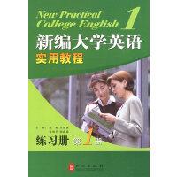 新编大学英语实用教程练习册1