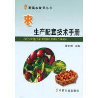 枣生产配套技术手册