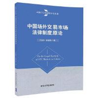 中国场外交易市场法律制度原论