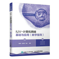 IUV-计算机网络基础与应用(教学指导)