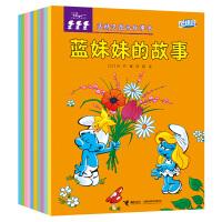 蓝精灵图画故事书(第1辑)