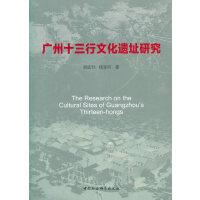 广州十三行文化遗址研究