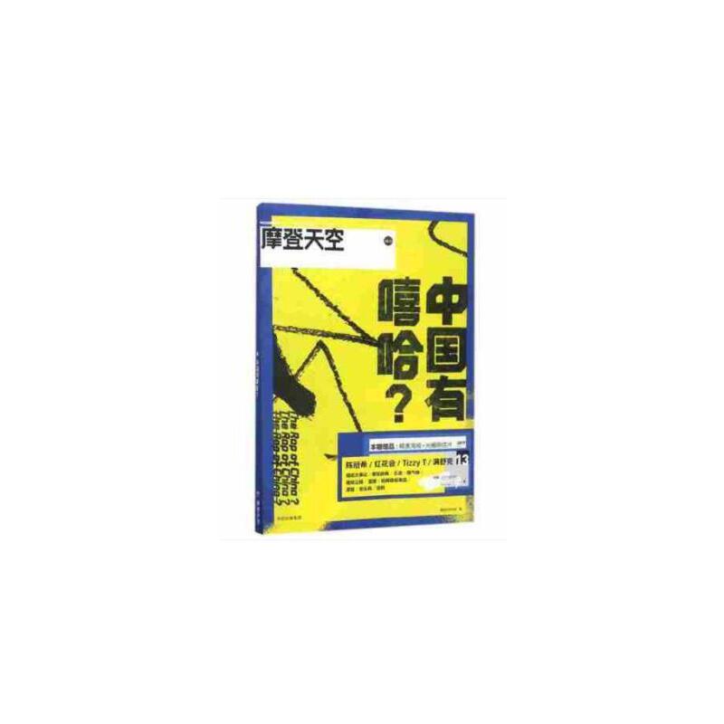 摩登天空2:中国有嘻哈 摩登天空传媒 著 2017嘻哈音乐文化扫盲指南 中信出版社图书 畅销书