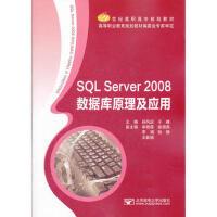 【二手旧书8成新】SQL Server 2008数据库原理及应用 孙凤庆,于峰 9787563528509