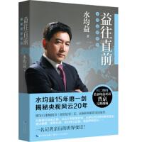 【二手书9成新】 益往直前(水均益) 水均益 长江文艺出版社 9787535458438