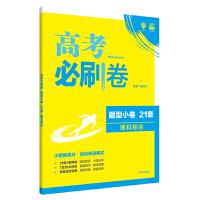理想树2019新版高考必刷卷 题型小卷21套 理科综合 67高考自主复习