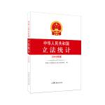 中华人民共和国立法统计(2018年版)