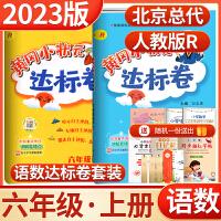 黄冈小状元达标卷语文数学2本套装六年级下册人教版RJ课本同步测试卷2021春