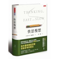 【二手书8成新】快思慢想(新旧版发货 康纳曼,洪�m 9789863200611
