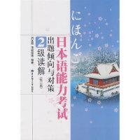 日本语能力考试出题倾向与对策(2级读解)(修订版)