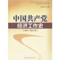 中国共产党经济工作史1921-2011年