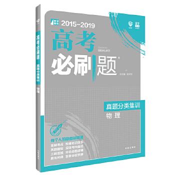 理想树67高考2020新版高考必刷题 真题分类集训 物理 高三全程复习用书 五年全国卷、三年自主命题卷试题分类汇编
