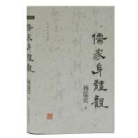 儒家身体观(杨儒宾著作集)