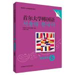 首尔大学韩国语(6)(学生用书)(新版)