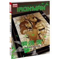 【二手旧书九成新】 钢铁侠3:托尼 斯塔克的秘密起源 下