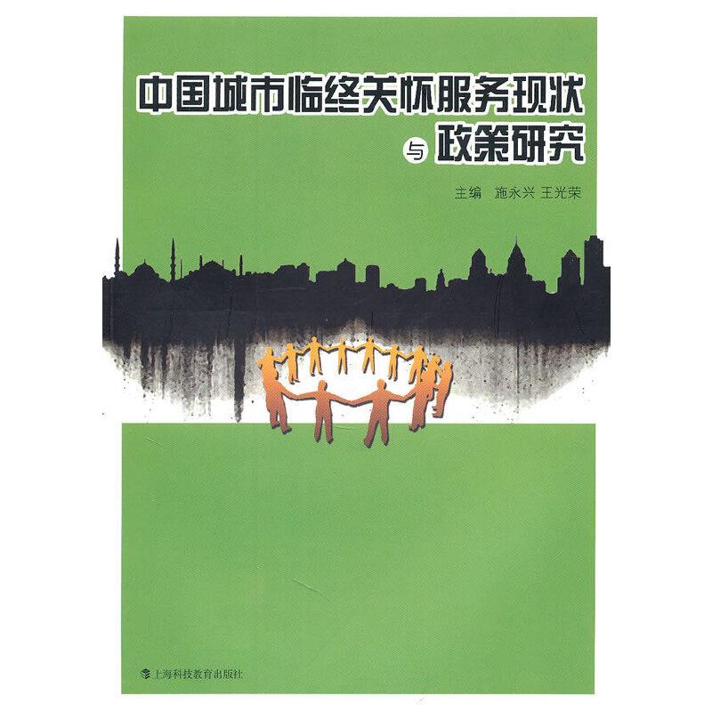 中国城市临终关怀服务现状与政策研究