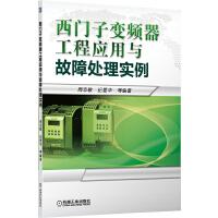 西门子变频器工程应用与故障处理实例(工程设计、参数设置与调试、工程应用实例。)