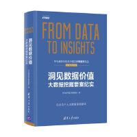 洞见数据价值:大数据挖掘要案纪实